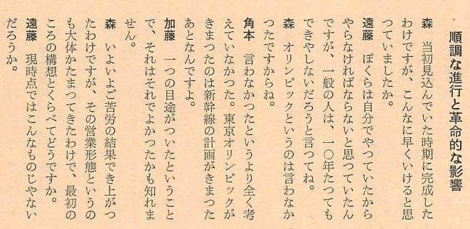 東海道新幹線を東京オリンピックに間に合わせるのは世界銀行の借款条件だったのか (2)