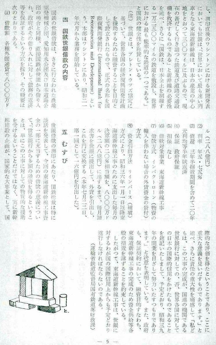 東海道新幹線を東京オリンピックに間に合わせるのは世界銀行の借款条件だったのか (5)