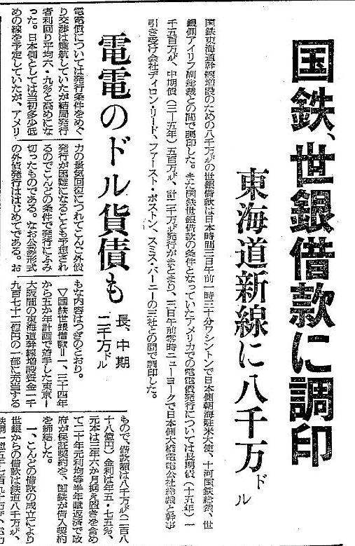 東海道新幹線を東京オリンピックに間に合わせるのは世界銀行の借款条件だったのか (10)
