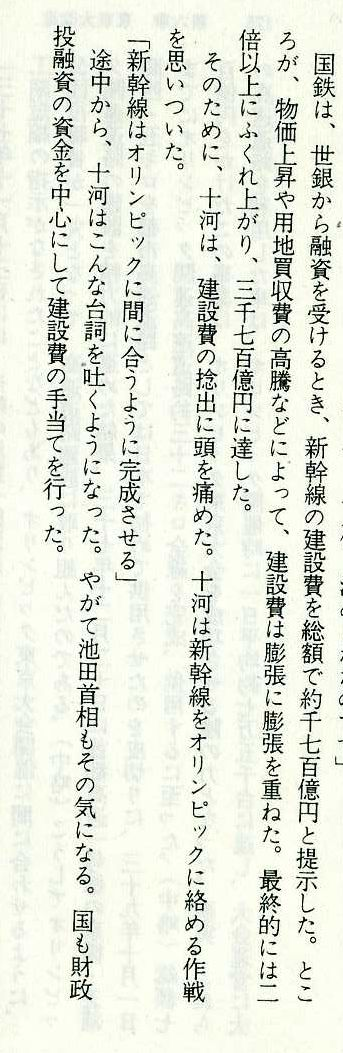 東海道新幹線を東京オリンピックに間に合わせるのは世界銀行の借款条件だったのか (11)