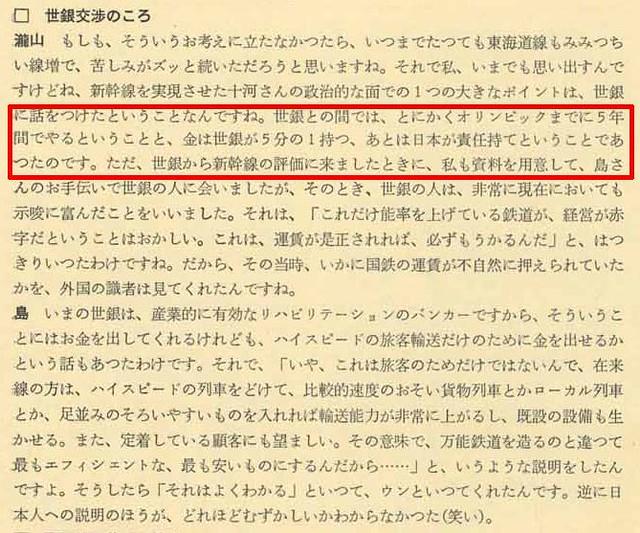 東海道新幹線を東京オリンピックに間に合わせるのは世界銀行の借款条件だったのか (3)