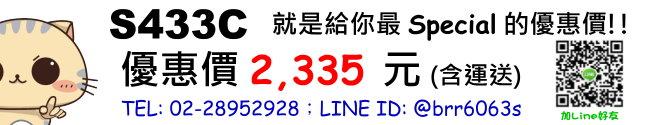 price-S433C