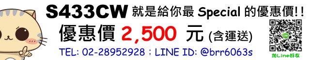 price-S433CW
