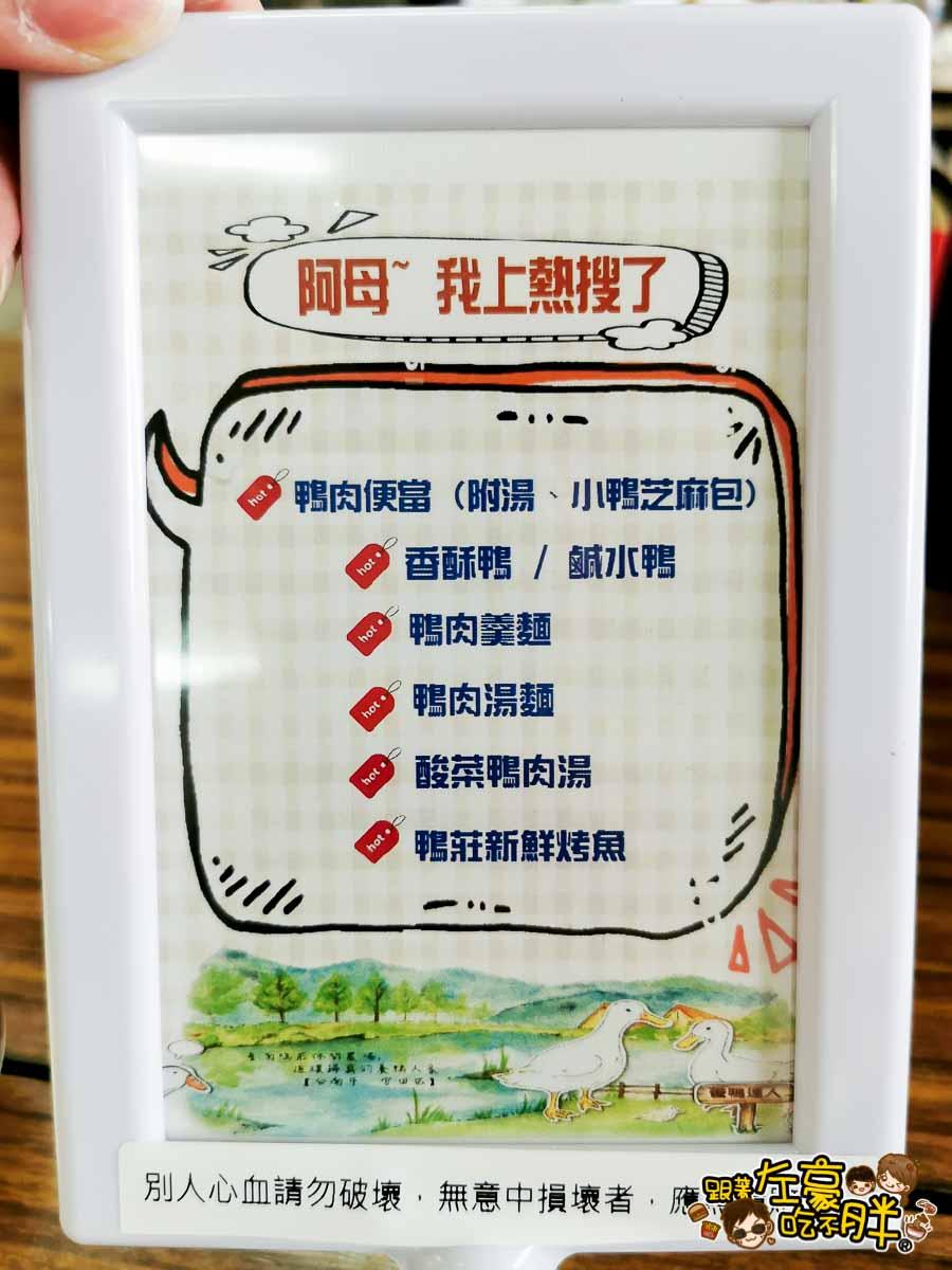 台南鴨莊 田媽媽 台南親子旅遊景點-29