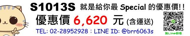 price-S1013S