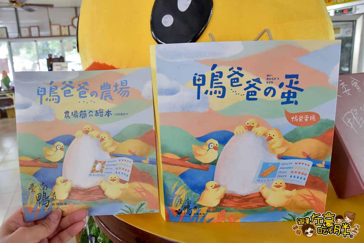 台南鴨莊 田媽媽 台南親子旅遊景點-17