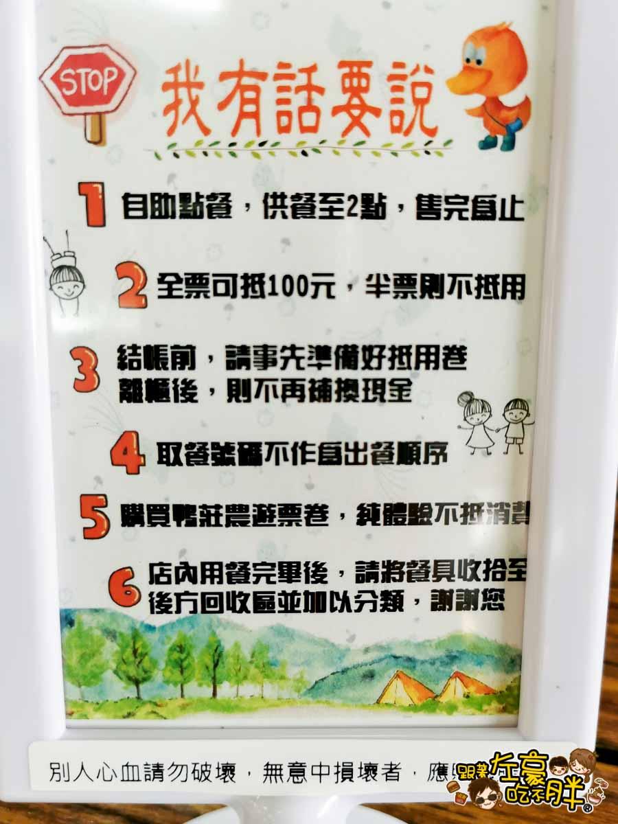台南鴨莊 田媽媽 台南親子旅遊景點-30