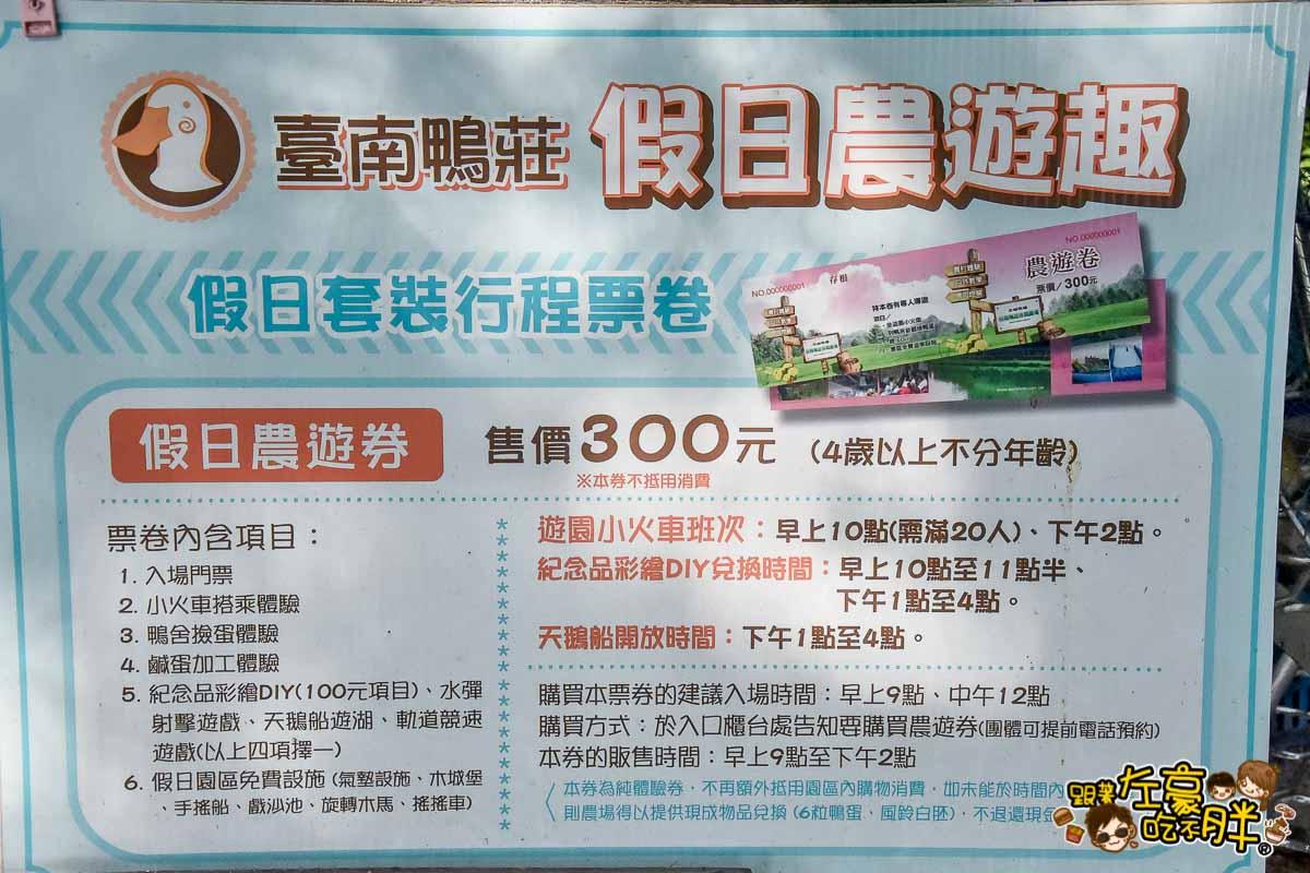 台南鴨莊 田媽媽 台南親子旅遊景點-160
