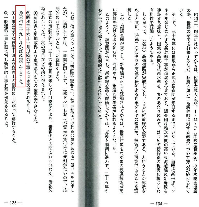 東海道新幹線を東京オリンピックに間に合わせるのは世界銀行の借款条件だったのか (4)