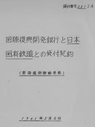 東海道新幹線を東京オリンピックに間に合わせるのは世界銀行の借款条件だったのか (7)