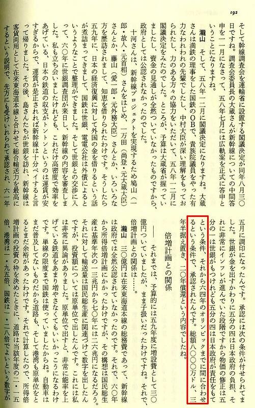 東海道新幹線を東京オリンピックに間に合わせるのは世界銀行の借款条件だったのか (6)
