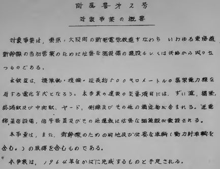 東海道新幹線を東京オリンピックに間に合わせるのは世界銀行の借款条件だったのか (9)