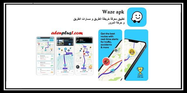 Waze apk : تطبيق معرفة خريطة الطريق و مسارات الطريق و حركة المرور - أندرويد - آيفون