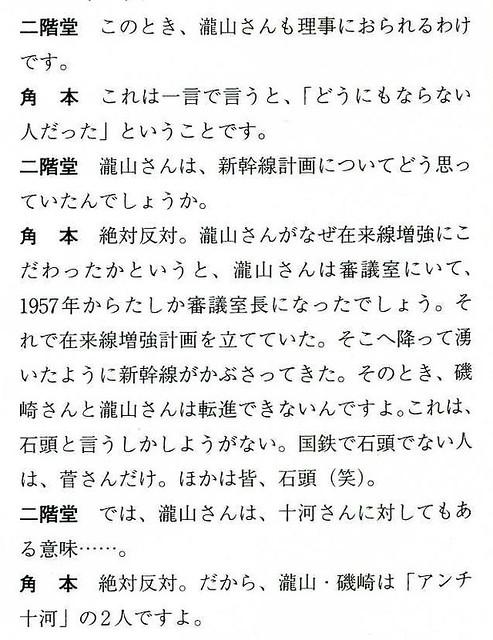 東海道新幹線を東京オリンピックに間に合わせるのは世界銀行の借款条件だったのか (12)