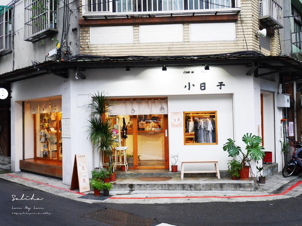 台北文化之旅文青必玩行程中山站一日遊赤峰街雙連站書店雨天景點 (2)