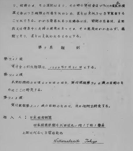 東海道新幹線を東京オリンピックに間に合わせるのは世界銀行の借款条件だったのか (8)