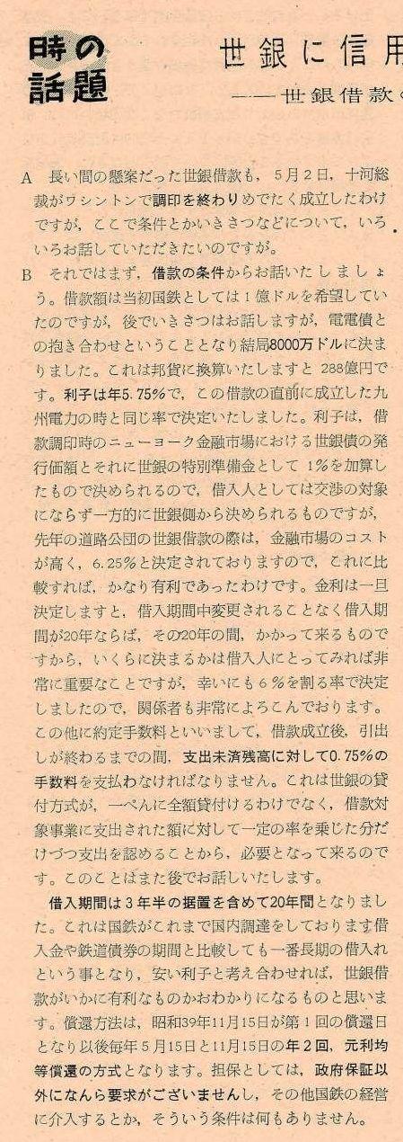 東海道新幹線を東京オリンピックに間に合わせるのは世界銀行の借款条件だったのか (1)