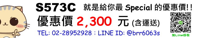 price-S573C