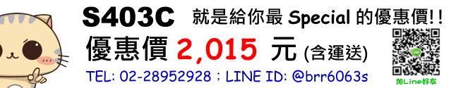 price-S403C