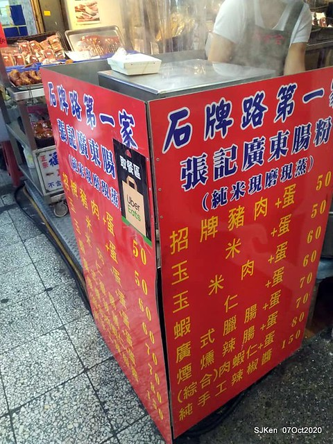 "HK light dishes of "" Steamed Rice Roll with pork meat, shrimps & egg"" at 「石牌第一家張記廣東腸粉」, Taipei, Taiwan, SJKen, Oct 7, 2020."