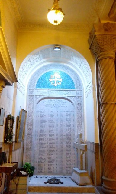 الكنيسة المرقسية الكبرى - الإسكندرية (3)
