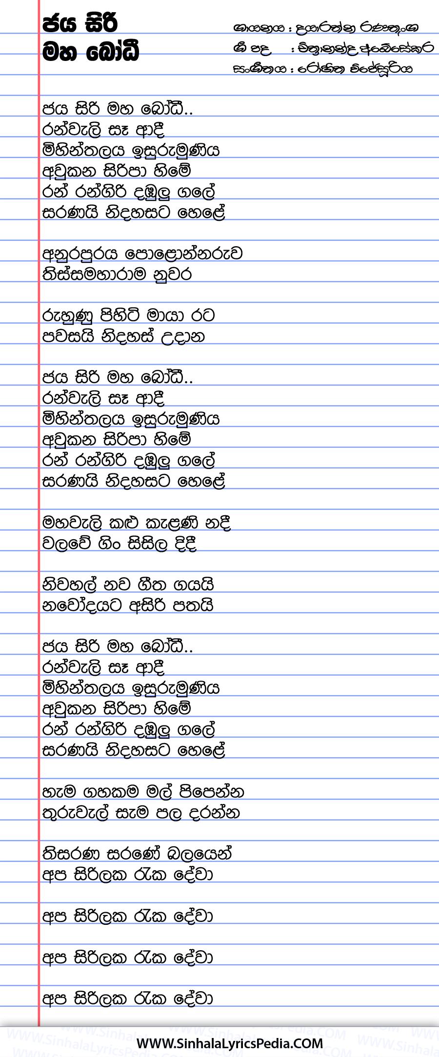 Jaya Sri Maha Bodhi Song Lyrics