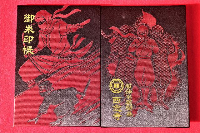 西念寺 オリジナル御朱印帳