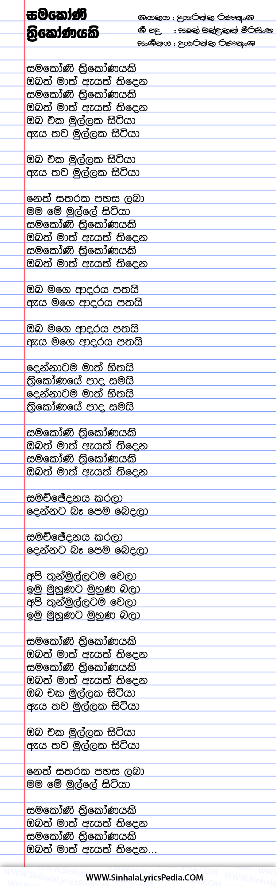Samakoni Thrikonayaki Song Lyrics
