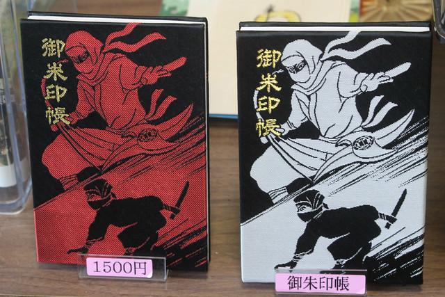 sainenji-gosyuin003