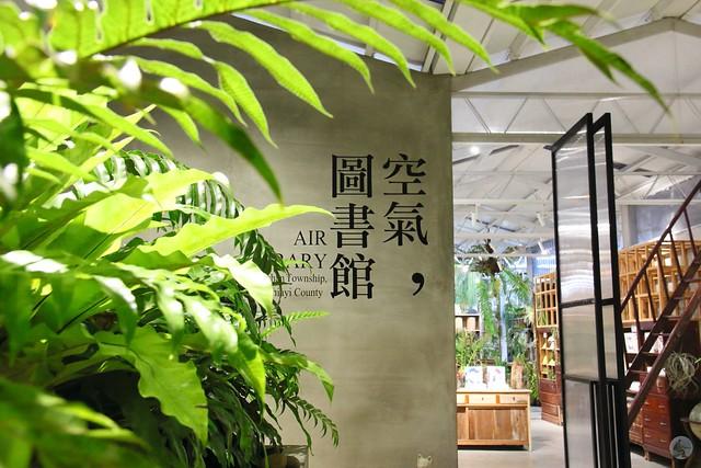 空氣圖書館AIR LIBRARY