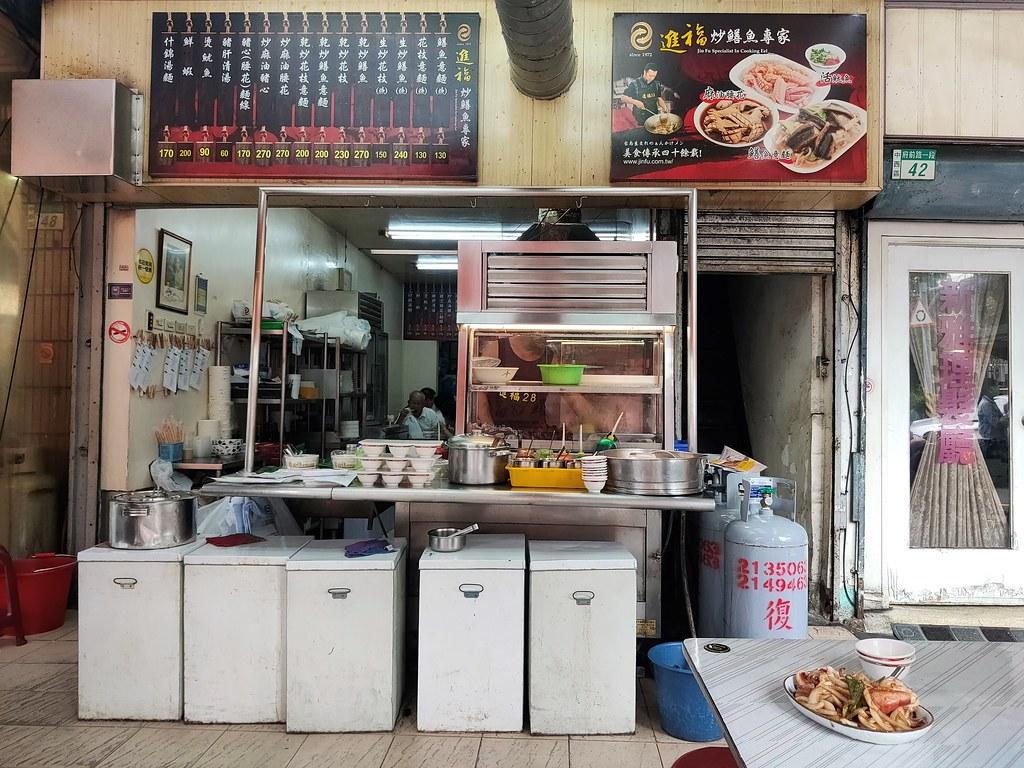 中西區進福炒鱔魚 (1)