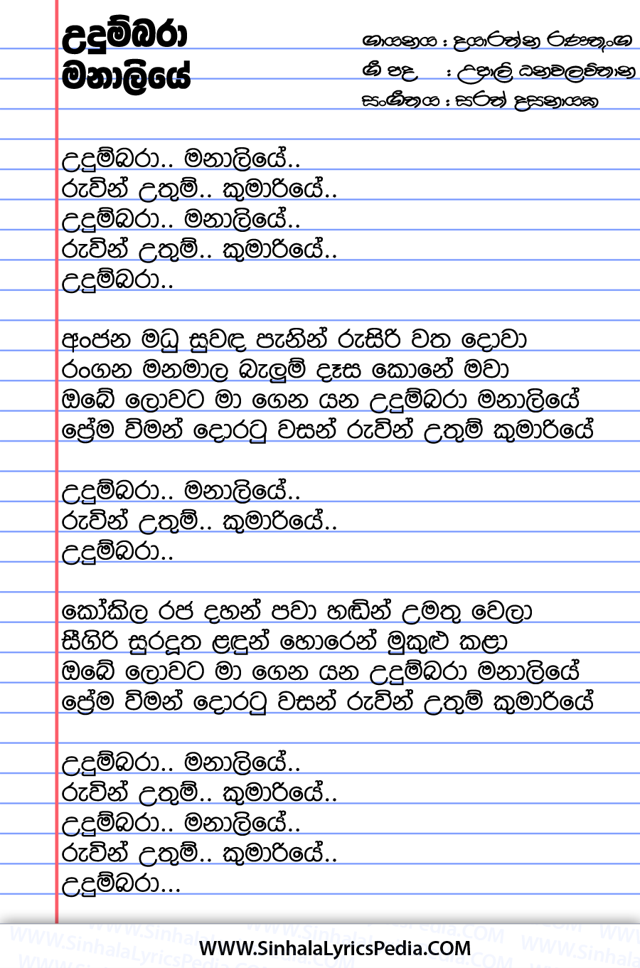 Udumbara Manaliye Song Lyrics