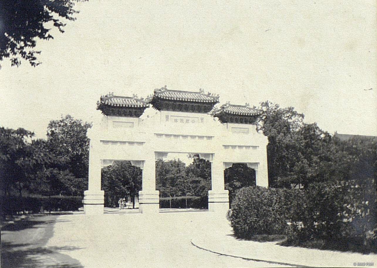 Арка, поставленная китайским правительством в месте убийства германского посла барона Клеменса фон Кеттелера1