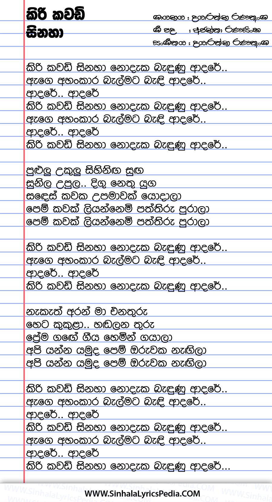 Kiri Kawadi Sina Song Lyrics