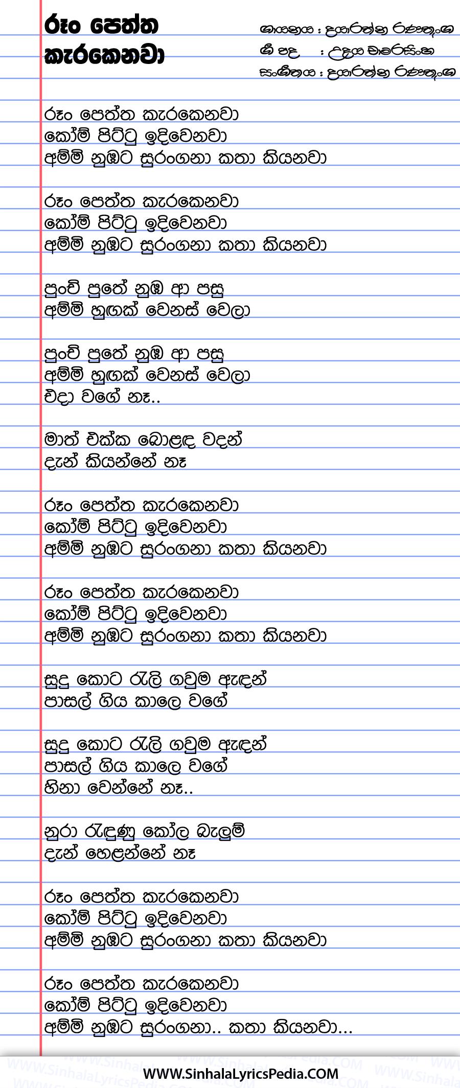 Roon Peththa Karakenawa Song Lyrics