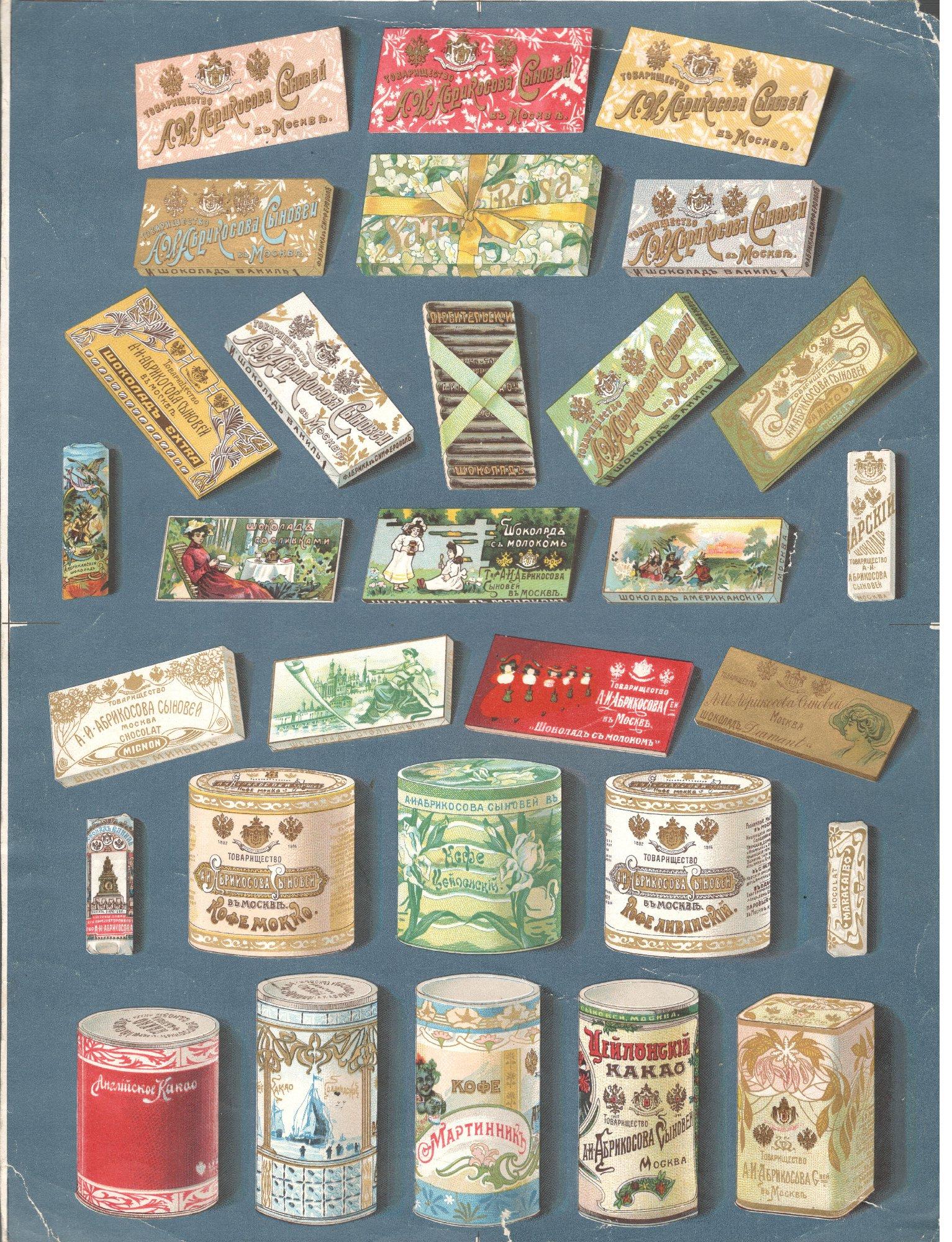 Рекламный лист продукции Товарищества А.И. Абрикосова и сыновей (с изображением упаковок шоколада, какао и кофе)