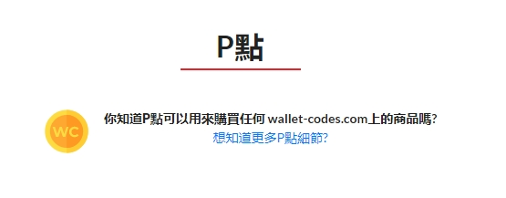 Wallet Codes口袋樂