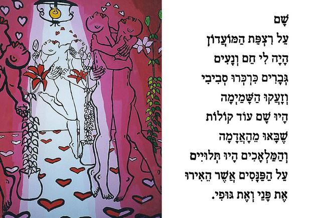 סמדר שרת כותבת שירה סימבולית שייכת לאסכולה הרומנטית קלאסית עם דיאלוגים סמלים אלגיות פואמות משלים משוררת ישראלית עכשווית מודרנית אמנות רפי פרץ