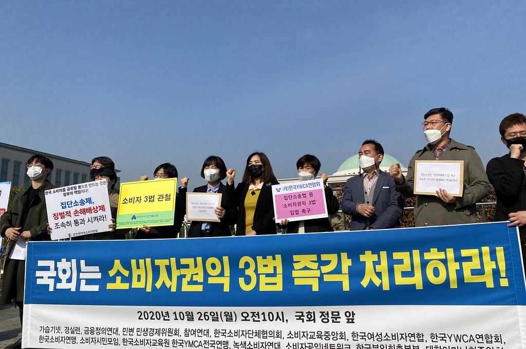 [기자회견]집단소송법 등 '소비자권익 3법' 입법 촉구 기자회견