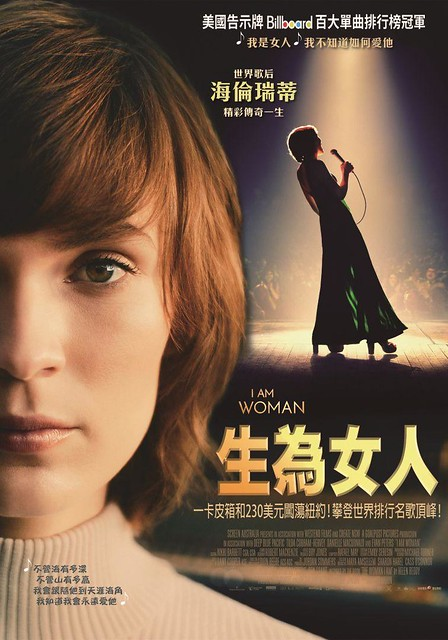"The movie poster & the stills of Australia Movie ""《生為女人》(I Am Woman)"" will be launching in Taiwan at Dec 24, 2020."