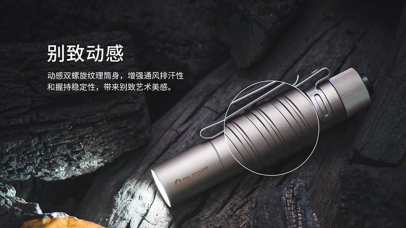 OLIGHT i5T Ti 鈦 300流明 EDC手電筒 -4