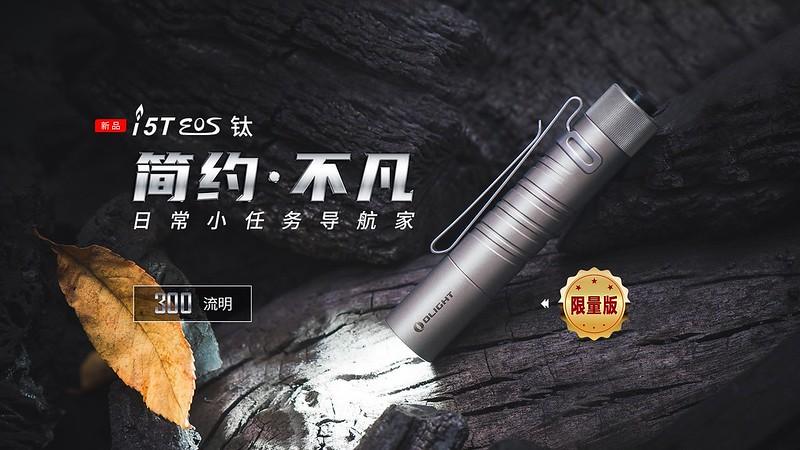 OLIGHT i5T Ti 鈦 300流明 EDC手電筒 -1