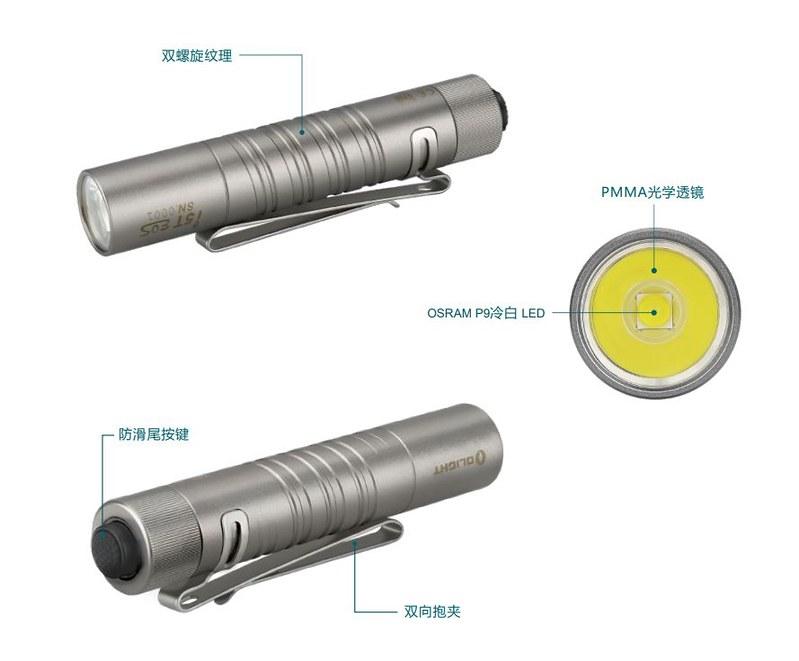 OLIGHT i5T Ti 鈦 300流明 EDC手電筒 -12