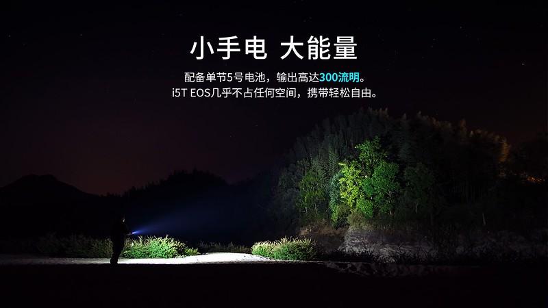 OLIGHT i5T Ti 鈦 300流明 EDC手電筒 -3