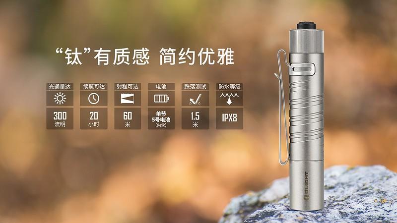 OLIGHT i5T Ti 鈦 300流明 EDC手電筒 -2