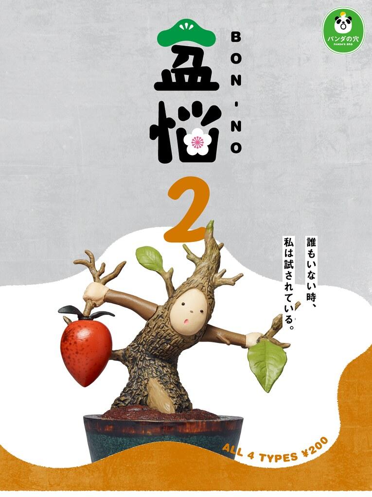 熊貓之穴「盆惱 BON-NO 第二彈」轉蛋發表!化身為造型奇特的盆栽躲在小角落~