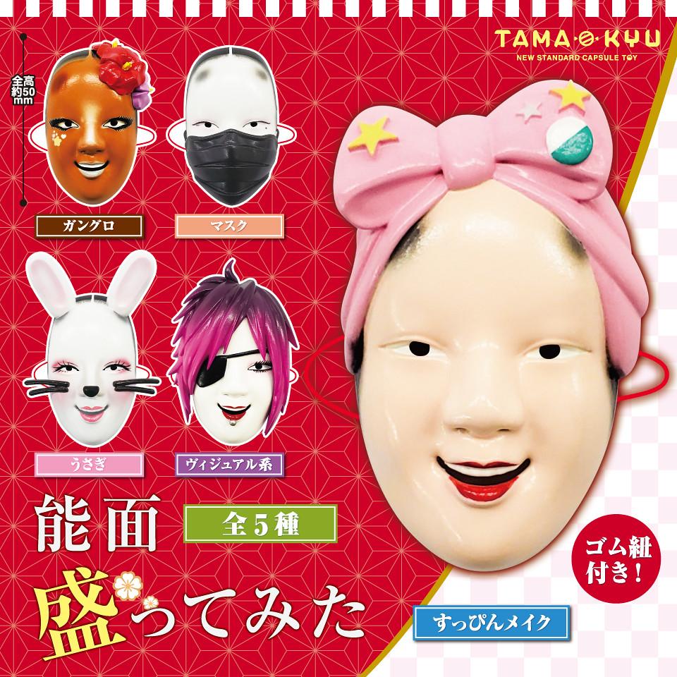TAMA-KYU 能面的爆笑新詮釋,注入現代元素的「能面具」轉蛋!