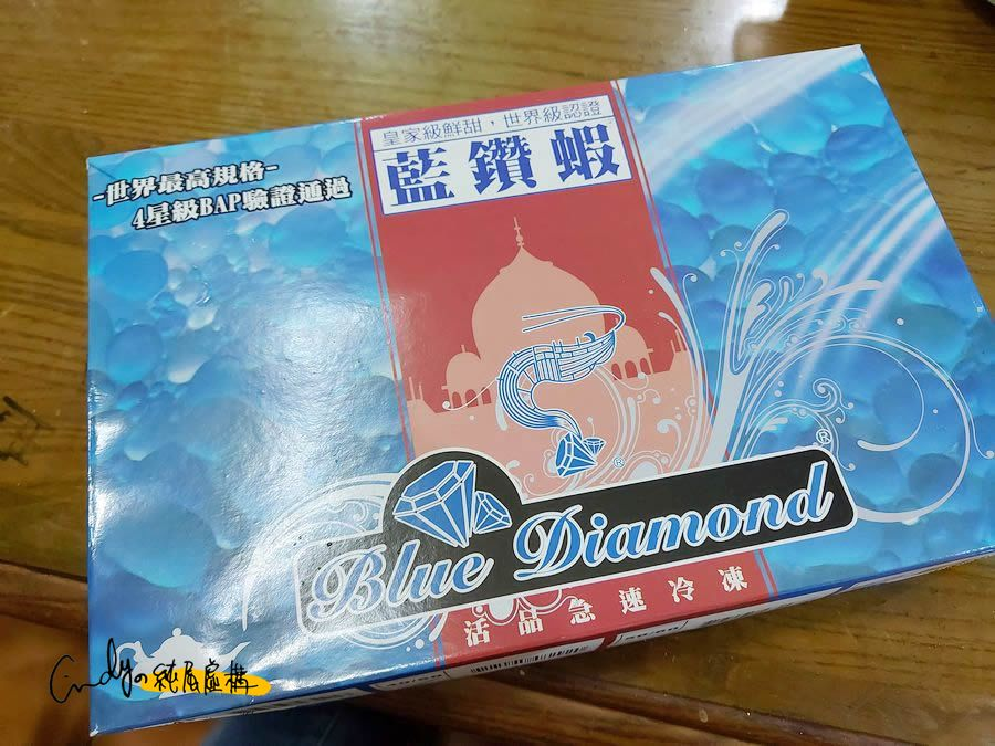 元家藍鑽蝦