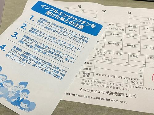インフルエンザ予防接種 2020/10/26