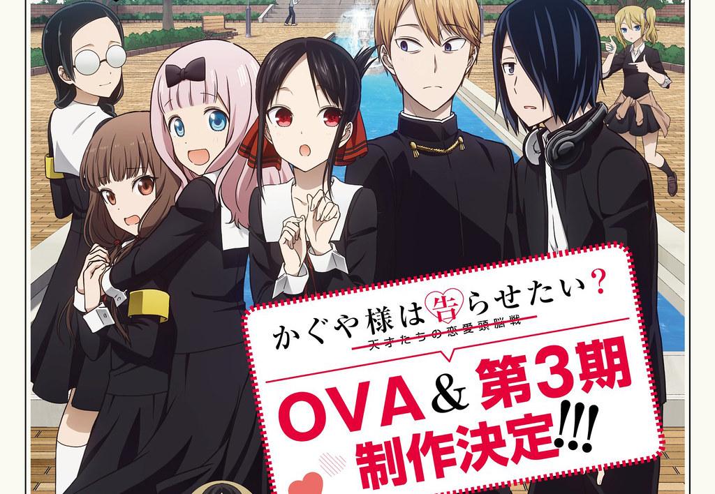201026 - 人氣連載《かぐや様は告らせたい》(輝夜姬想讓人告白)電視動畫第3期、首部OVA宣布2021年一同公開!